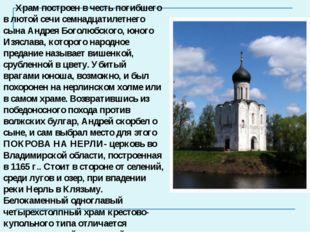 Храм построен в честь погибшего в лютой сечи семнадцатилетнего сына Андрея Бо