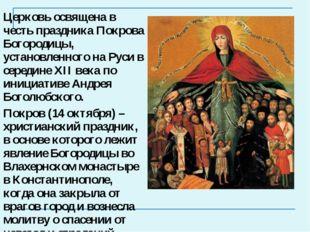 Церковь освящена в честь праздникаПокрова Богородицы, установленного на Руси
