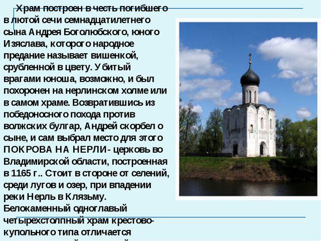 Храм построен в честь погибшего в лютой сечи семнадцатилетнего сына Андрея Бо...