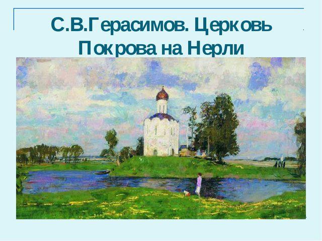С.В.Герасимов. Церковь Покрова на Нерли