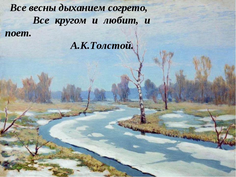 Все весны дыханием согрето, Все кругом и любит, и поет.  ...