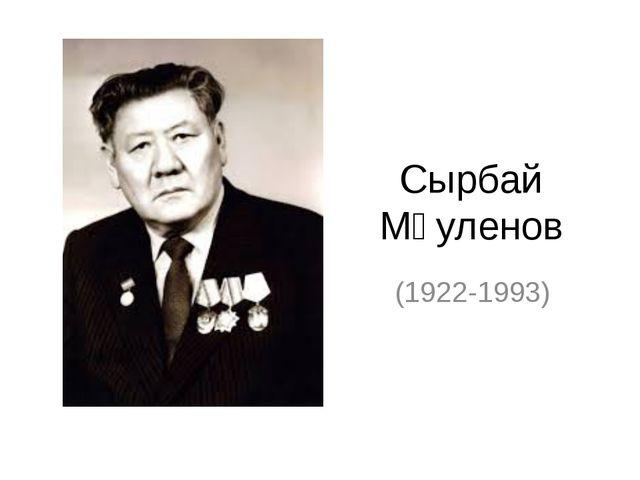Сырбай Мәуленов (1922-1993)