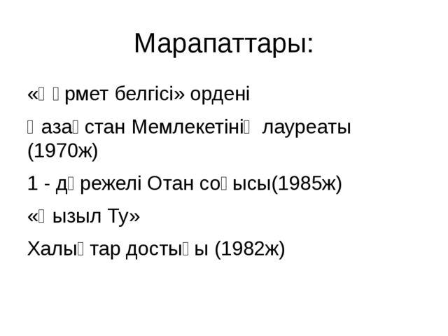 Марапаттары: «Құрмет белгісі» ордені Қазақстан Мемлекетінің лауреаты (1970ж)...
