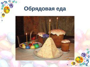 Обрядовая еда