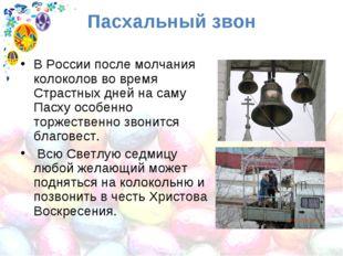 Пасхальный звон В России после молчания колоколов во время Страстных дней на