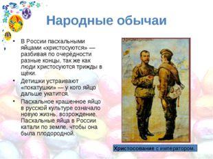 Народные обычаи В России пасхальными яйцами «христосуются»— разбивая по очер