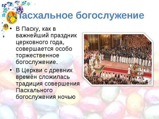 Пасхальное богослужение В Пасху, как в важнейший праздник церковного года, со...
