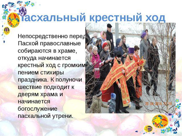 Пасхальный крестный ход Непосредственно перед Пасхой православные собираются...