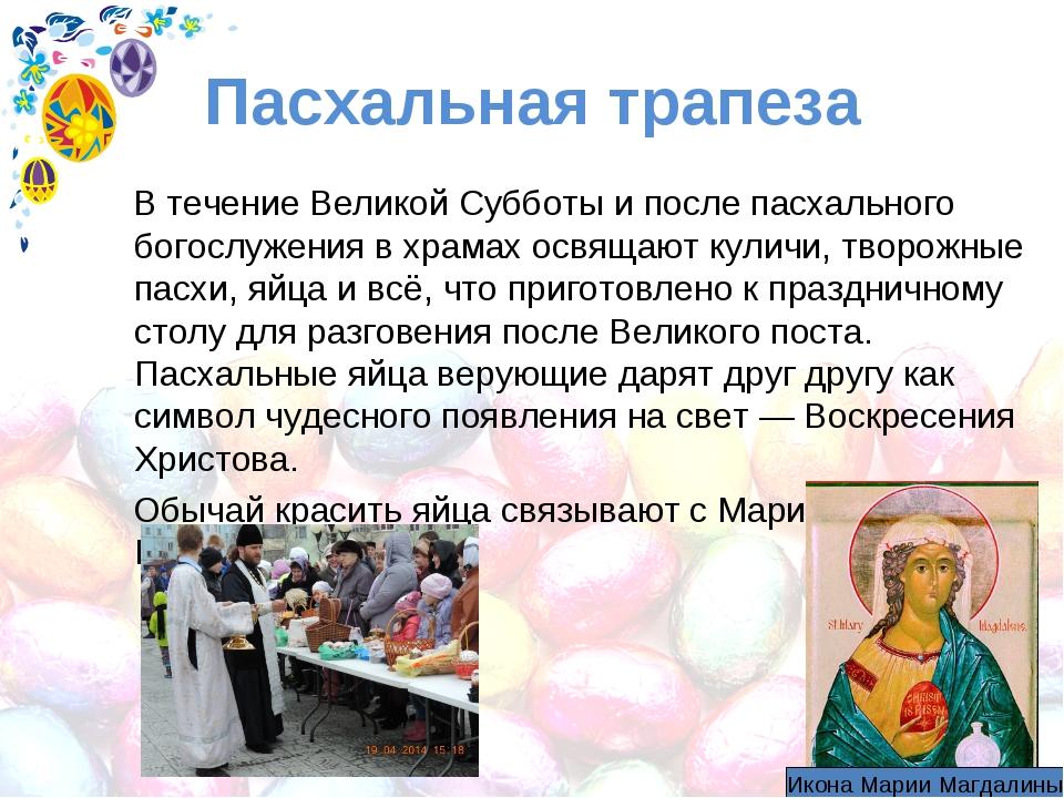 Пасхальная трапеза В течение Великой Субботы и после пасхального богослужения...