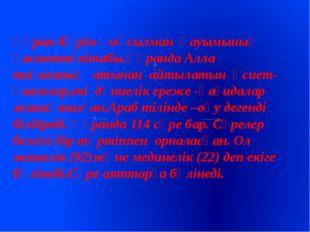 Құран Кәрім - мұсылман қауымының қасиетті кітабы.Құранда Алла тағаланың атына