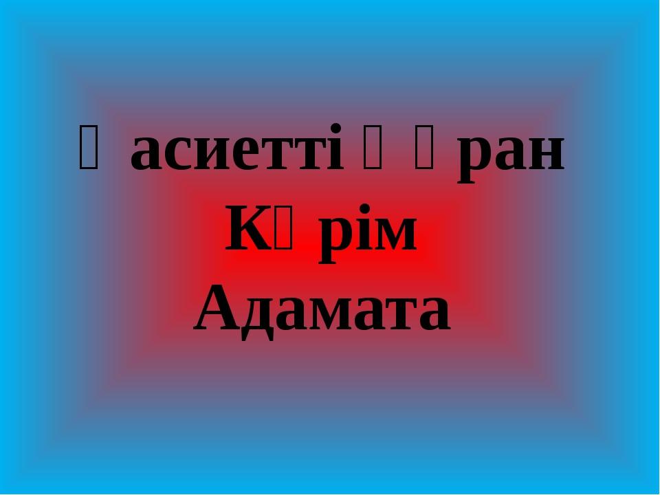 Қасиетті Құран Кәрім Адамата