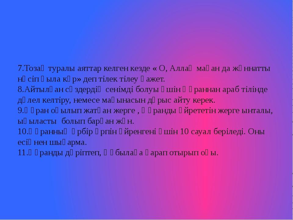 7.Тозақ туралы аяттар келген кезде « О, Аллаһ маған да жәннатты нәсіп қыла к...