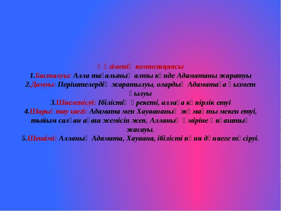 Әңгіменің композициясы 1.Басталуы: Алла тағалының алты күнде Адаматаны жарату...