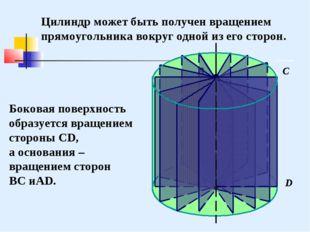 D С В А Цилиндр может быть получен вращением прямоугольника вокруг одной из е