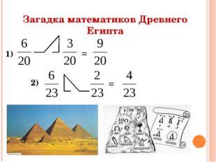 = 1) 2) = Загадка математиков Древнего Египта