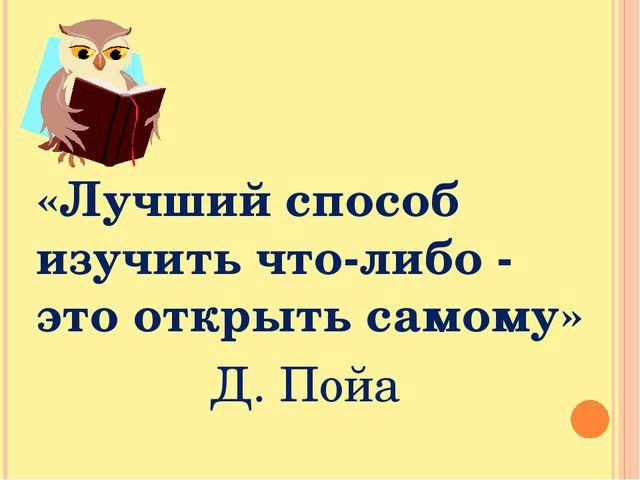 «Лучший способ изучить что-либо - это открыть самому»  Д. Пойа