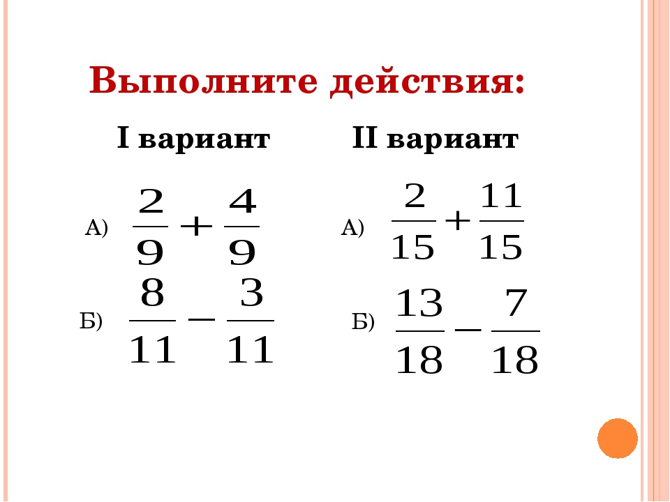 Выполните действия: А) Б) А) Б) I вариант II вариант