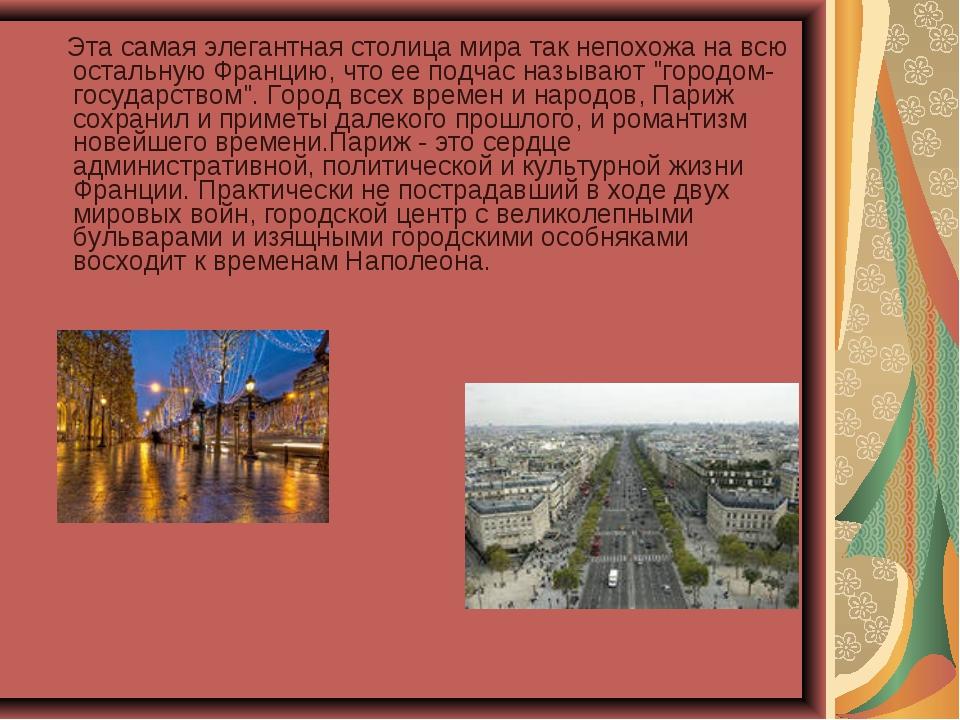 Эта самая элегантная столица мира так непохожа на всю остальную Францию, что...