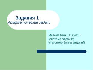 Задания 1 Арифметические задачи Математика ЕГЭ 2015 (система задач из открыт
