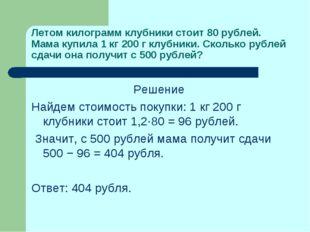 Летом килограмм клубники стоит 80 рублей. Мама купила 1 кг 200 г клубники. Ск