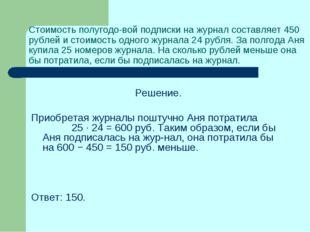 Стоимость полугодовой подписки на журнал составляет 450 рублей и стоимость о