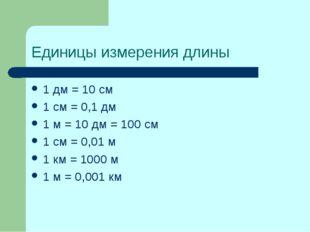 Единицы измерения длины 1 дм = 10 см 1 см = 0,1 дм 1 м = 10 дм = 100 см 1 см