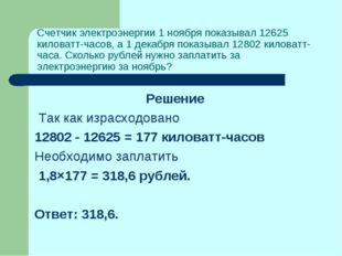 1 киловатт-час электроэнергии стоит 1 рубль 80 копеек. Счетчик электроэнергии