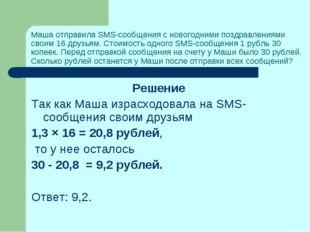 Маша отправила SMS-сообщения с новогодними поздравлениями своим 16 друзьям. С
