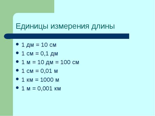 Единицы измерения длины 1 дм = 10 см 1 см = 0,1 дм 1 м = 10 дм = 100 см 1 см...