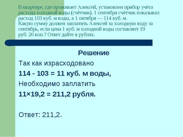 В квартире, где проживает Алексей, установлен прибор учѐта расхода холодной в...