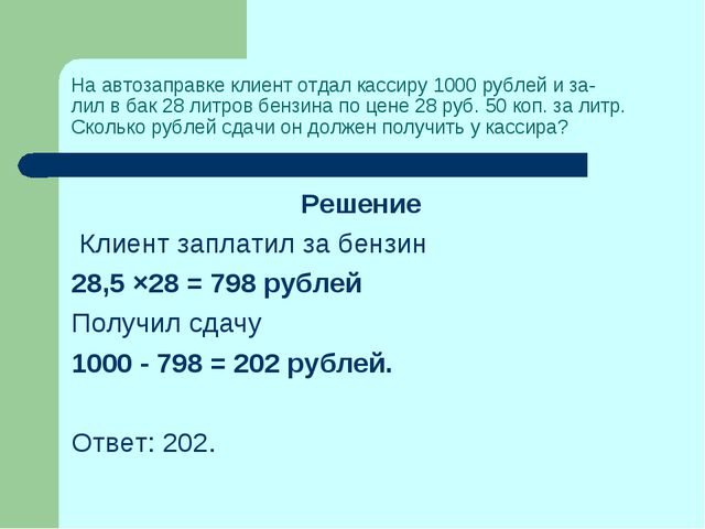 На автозаправке клиент отдал кассиру 1000 рублей и за- лил в бак 28 литров бе...