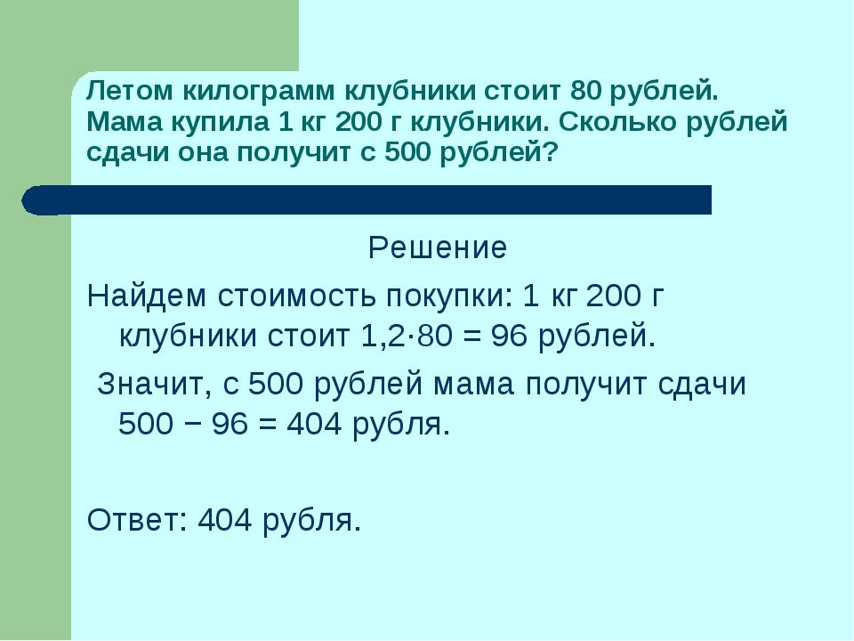 Летом килограмм клубники стоит 80 рублей. Мама купила 1 кг 200 г клубники. Ск...