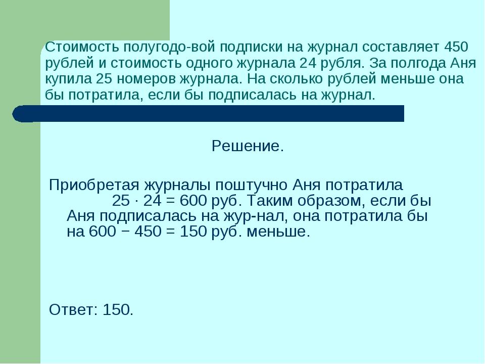 Стоимость полугодовой подписки на журнал составляет 450 рублей и стоимость о...