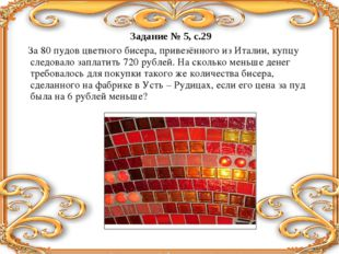 Задание № 5, с.29 За 80 пудов цветного бисера, привезённого из Италии, купцу