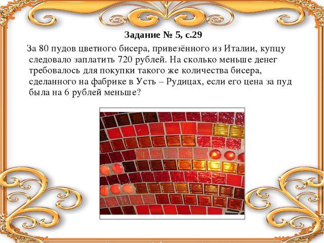 Задание № 5, с.29 За 80 пудов цветного бисера, привезённого из Италии, купцу...