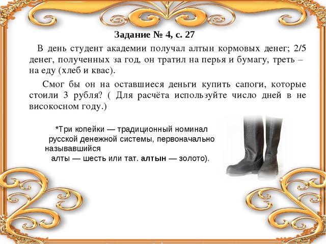 Задание № 4, с. 27 В день студент академии получал алтын кормовых денег; 2/5...