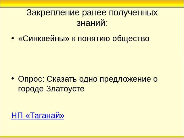 Закрепление ранее полученных знаний: «Синквейны» к понятию общество Опрос: Ск...