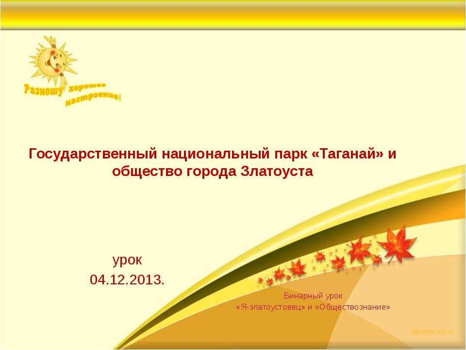 Государственный национальный парк «Таганай» и общество города Златоуста урок...