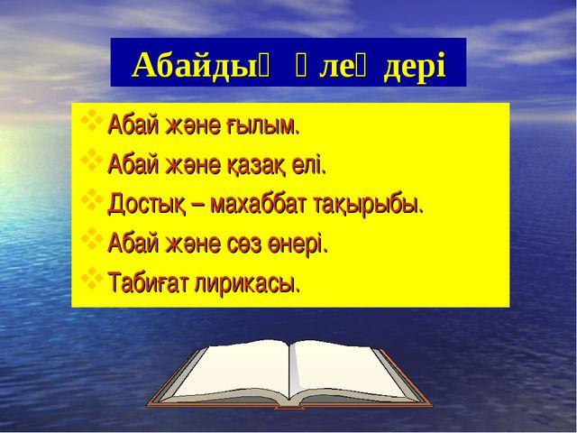 Абайдың өлеңдері Абай және ғылым. Абай және қазақ елі. Достық – махаббат тақы...