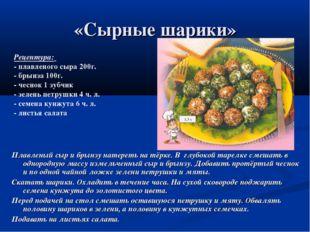 «Сырные шарики»  Плавленый сыр и брынзу натереть на тёрке. В глубокой тарелк