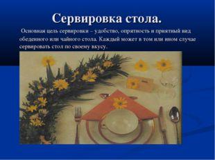 Сервировка стола. Основная цель сервировки – удобство, опрятность и приятный