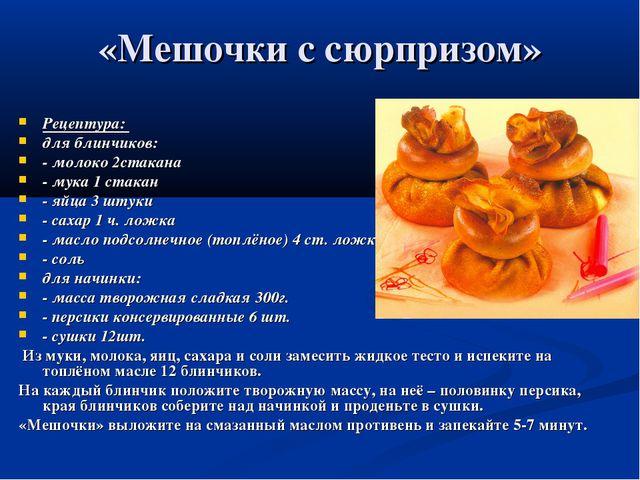 «Мешочки с сюрпризом» Рецептура: для блинчиков: - молоко 2стакана - мука 1 ст...