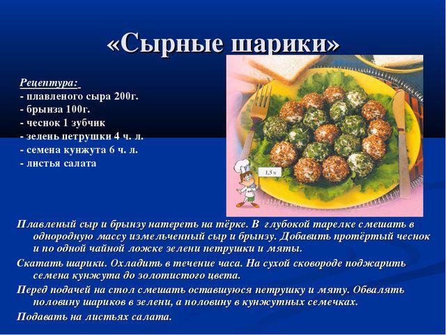 «Сырные шарики»  Плавленый сыр и брынзу натереть на тёрке. В глубокой тарелк...