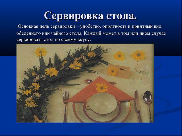 Сервировка стола. Основная цель сервировки – удобство, опрятность и приятный...