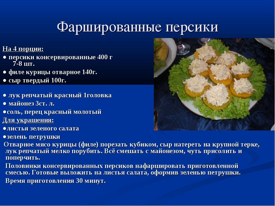 Фаршированные персики На 4 порции: ● персики консервированные 400 г 7-8 шт. ●...