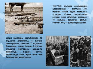 1941-1945 жылдар аралығында Қазақстаннан 1 миллион 700 мыңнан астам адам майд