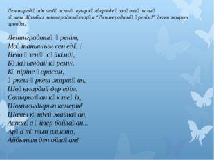 Ленинград үшін шайқастың ауыр күндерінде қазақтың халық ақыны Жамбыл ленингра