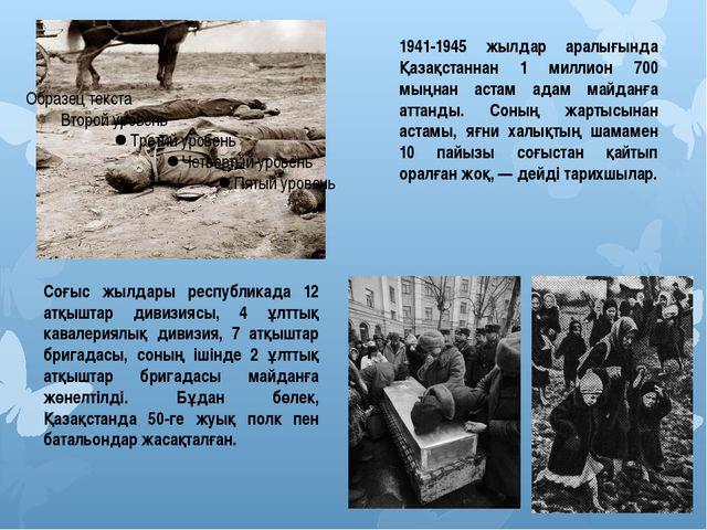 1941-1945 жылдар аралығында Қазақстаннан 1 миллион 700 мыңнан астам адам майд...