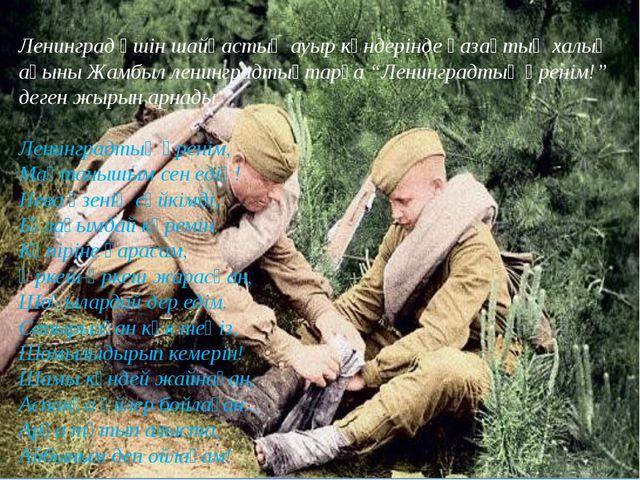 Ленинград үшін шайқастың ауыр күндерінде қазақтың халық ақыны Жамбыл ленингр...