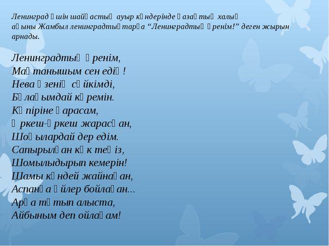 Ленинград үшін шайқастың ауыр күндерінде қазақтың халық ақыны Жамбыл ленингра...